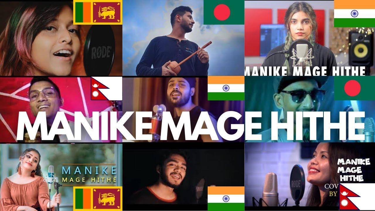 Who Sang It Better: Manike Mage Hithe මැණිකේ මගේ හිතේ