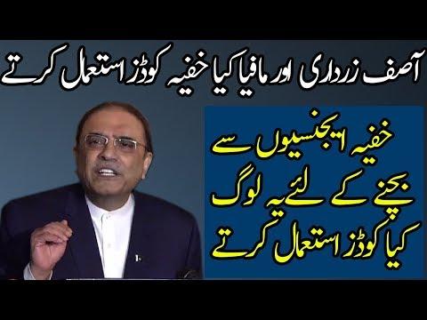 Asif Zardari Is Using Alternative Names For Everyone