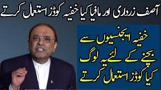 Baixar Asif Zardari is Using Alternative Names for Everyone