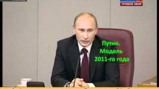 Путин об ограничении Интернета (20 Апреля 2011 год)