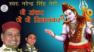 Jai Shankar Jai Jai Shiv Shankar Narendra Singh Negi garhwali bhajan || Jai bhole bhandari