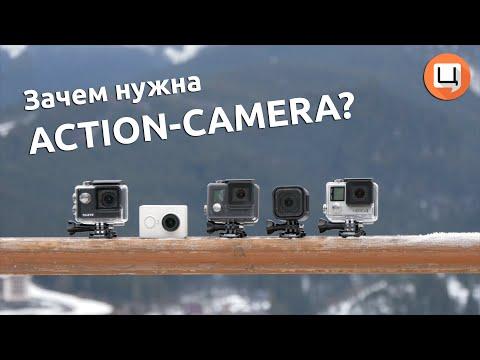 Зачем нужна action камера? Гаджетариум #104