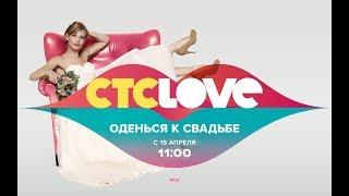 Оденься к свадбе  с 15 апреля на СТС Love