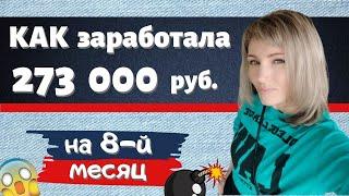 КАК я заработала 273 тыс руб на 8 й месяц Сетевой маркетинг в интернете в Siberian Wellness