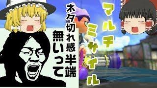 【Switch】もっとスプラトゥーン2やらなイカ?Part 77【ゆっくり実況】