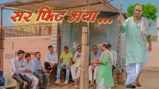 सरर फिट भ्याँ Rajasthani Haryanvi Comedy By Murari Lal Pareek | Murari ki Cocktail | Funny video