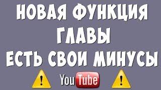 видео: Как Сделать Главы в Видео и в Чём Опасность Глав в Ютуб
