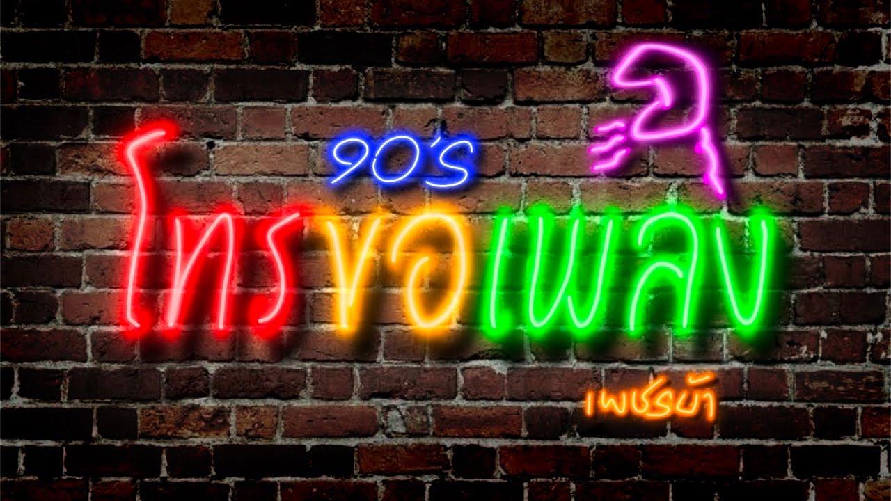 """""""โทรขอเพลง"""" ยุค 90's ดนตรีสด"""