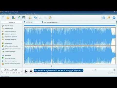 АудиоМАСТЕР - удобный редактор аудио.
