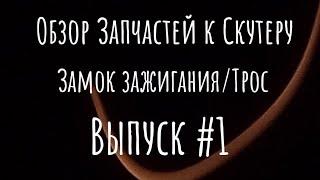 Запчасти на скутер Dio af35/Выпуск #1/Замок зажигания/Запорный трос/