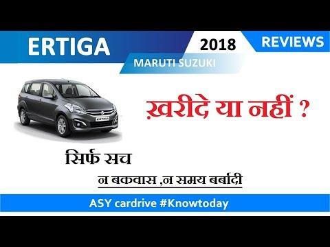 Maruti suzuki Ertiga 2018 | ERTIGA 7 SEATER | ertiga review | ertiga diesel | ertiga petrol | ASY