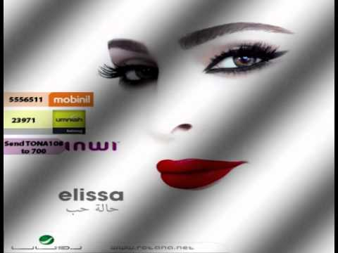 Law Etabelna ... Elissa - Promo | لو إتقابلنا ... إليسا - برومو
