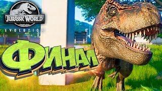 ФИНАЛ - Jurassic World EVOLUTION - Прохождение #18