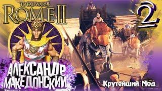 ГДЕ ТРУСЛИВЫЕ ПЕРСЫ! ПОДАТЬ ИХ АЛЕКСАНДРУ!  Rome 2 Total War Alexander's Campaign