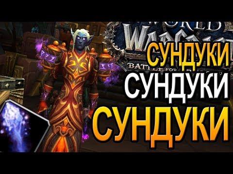 СУНДУКИ  WOW | World of Warcraft Battle for Azeroth