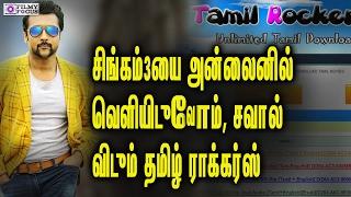 சிங்கம்3யை அன்லைனில் வெளியிடுவோம், சவால் விடும் தமிழ் ராக்கர்ஸ் |  Singam 3 |  Tamil rocker