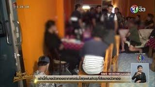 บุกจับร้านอาหารแฝงค้ากามเด็กชายกลางเมืองสมุทรปราการ