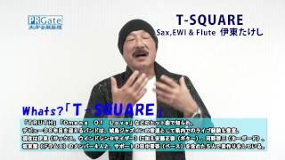 日本を代表するインスツルメンタルバンド、T―SQUAREが、ことしも...