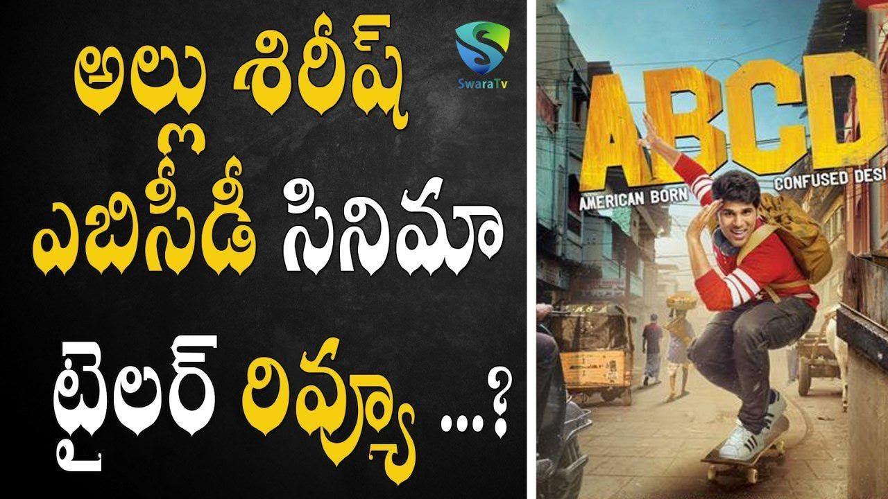 ABCD - American Born Confused Desi Movie Exclusive Review on Theatrical Trailer |AlluSirish |SwaraTV