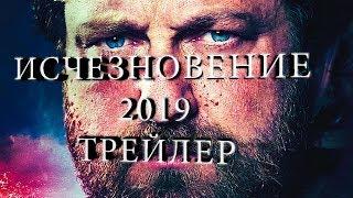 Исчезновение  Русский трейлер 2019  Джерард Батлер, Питер Муллан