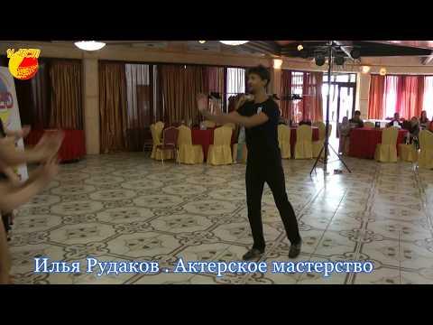 4 08 2019 Илья Рудаков.  Актерское мастерство
