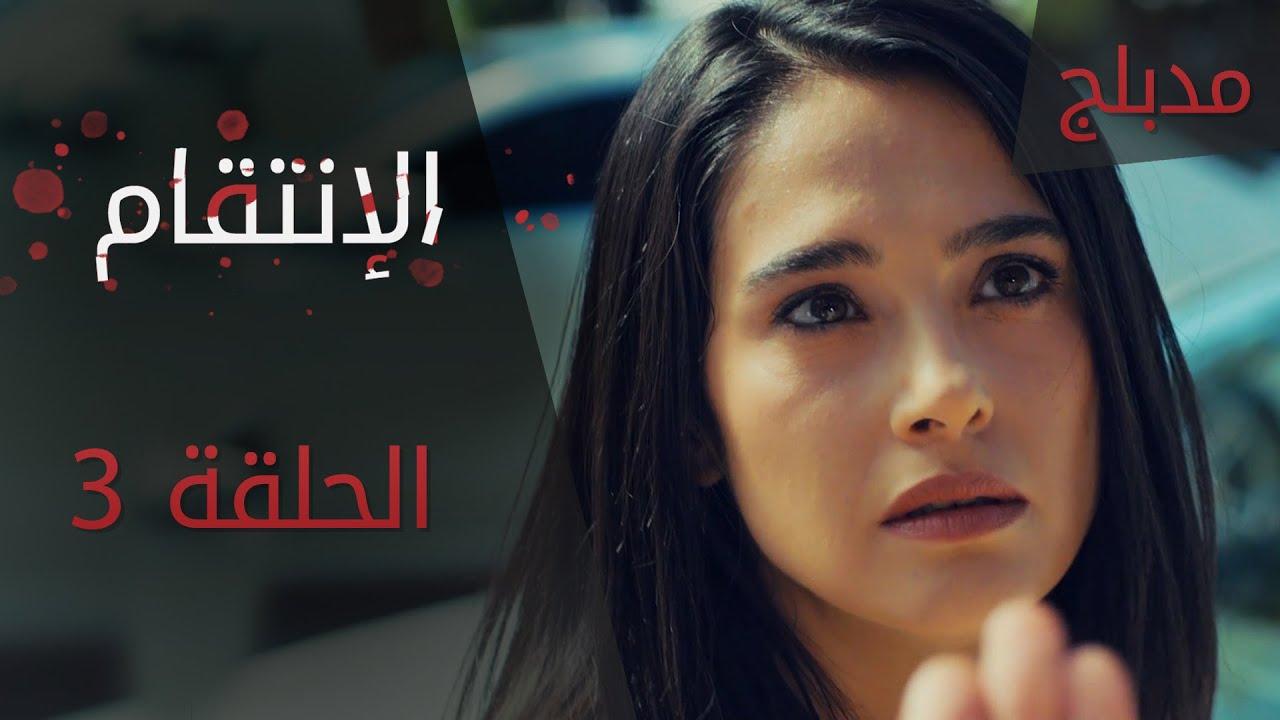 الإنتقام   الحلقة 3   مدبلج   atv عربي   Can Kırıkları