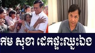 news today Pheng Vannak LIVE SHOW talk about kem sokha