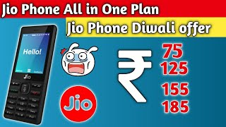 Jio Phone new All in one offer 75, 125, 155 & 185rs Plan | Jio phone New plans 2020🔥🔥😮😮