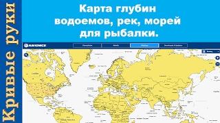 видео Карта глубин | Инфокарт – все карты сети