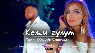 Талант 60к, Айя Садырова - Келчи гулум / ЖАНЫ КЛИП 2018 /  | MuzKg