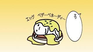 ぐでたまアニメ 第20話 公式配信