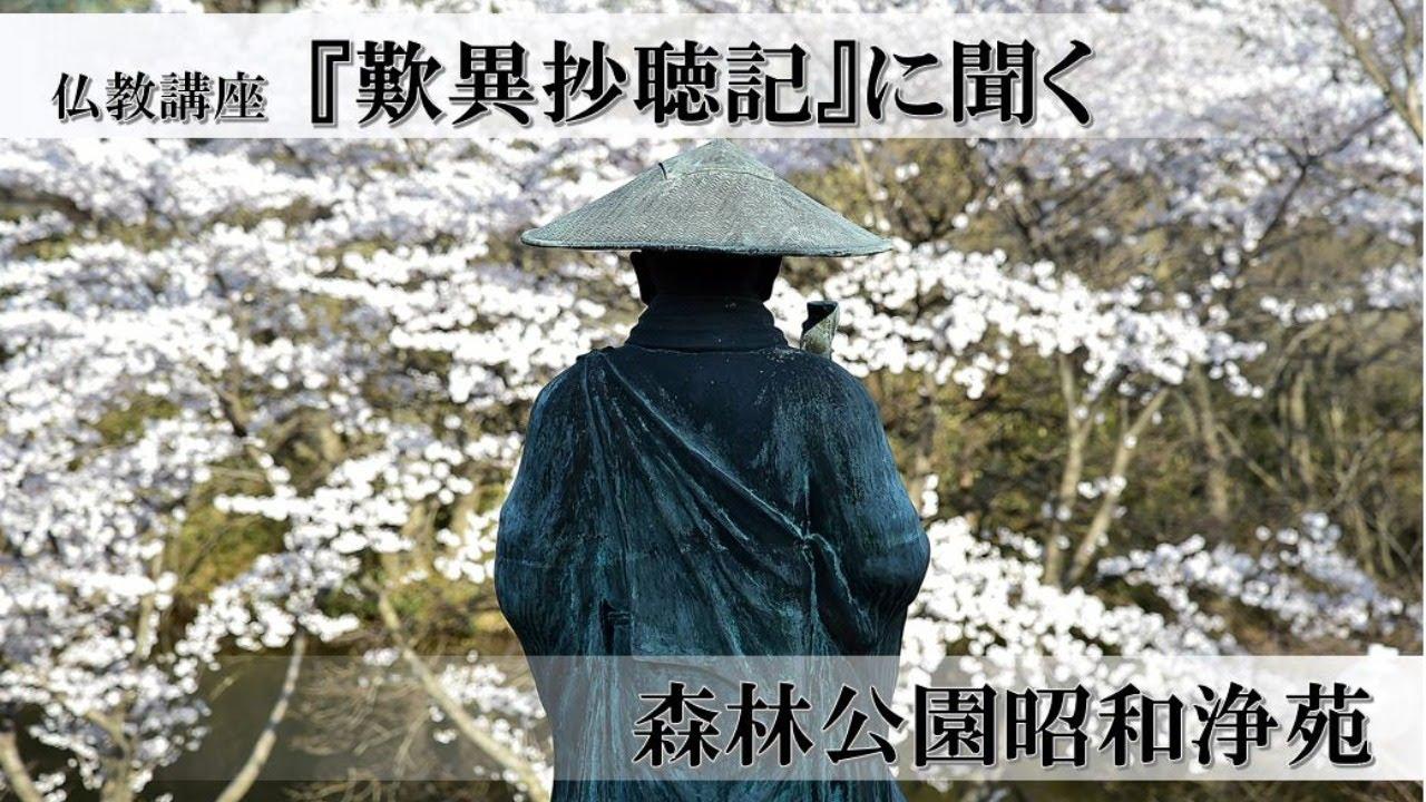 森林公園昭和浄苑『歎異抄聴記に聞く』2020年6月13日