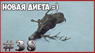 [The Long dark ]  # - 38 Новая диета =)