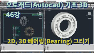 [오토캐드(Autocad) 기초 3D 46강] 2D/3…