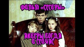 """ФИЛЬМ """"Сестры"""" -  актеры тогда и сейчас"""