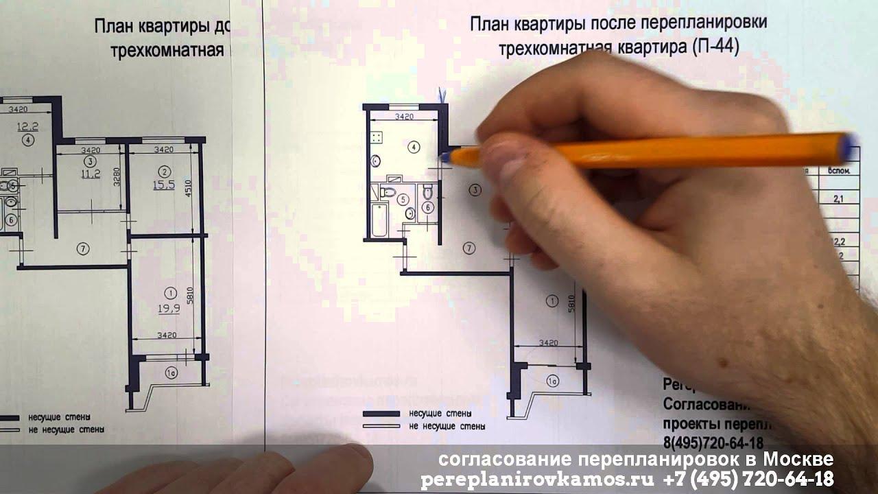 Перепланировка трехкомнатной квартиры в доме серии П-44
