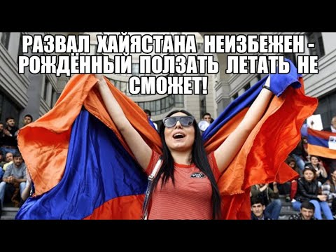 Толковище 2+1: Агрессор Армения с древней политикой,ноль полезных дел и экс-глава СНБ Армении мерала
