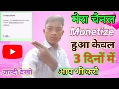 My Channel monetize on only 3 days me ||aap bhi apna channel ko monetize karo 3 days me ||