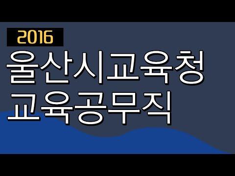 2016 울산시교육청 교육공무직 소양평가직무능력검사 인강 강좌