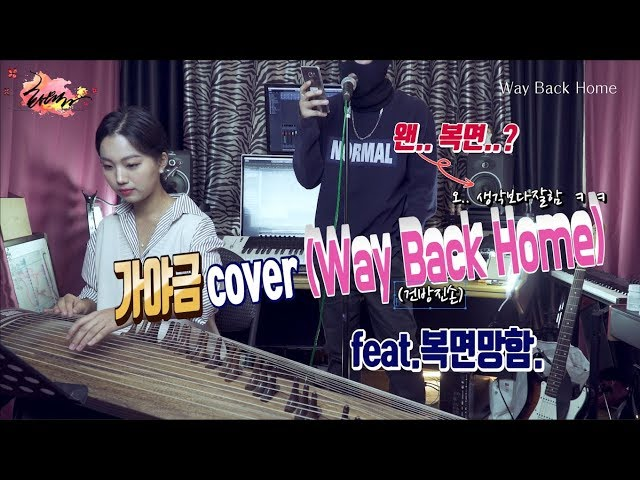 ??? cover Way Back Home ???? ?????!! ????[????]