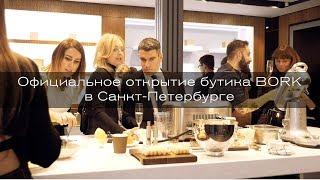 Открытие флагманского бутика BORK в Санкт-Петербурге. Гости вечера: П.Сидихина, М.Железнова и др.