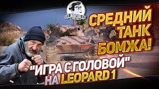 """СРЕДНИЙ ТАНК БОМЖА! """"Игра с головой"""" на Leopard 1"""
