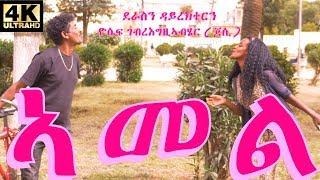 Eritrean Comedy 2019 - ኣመል  - Amel new 2019