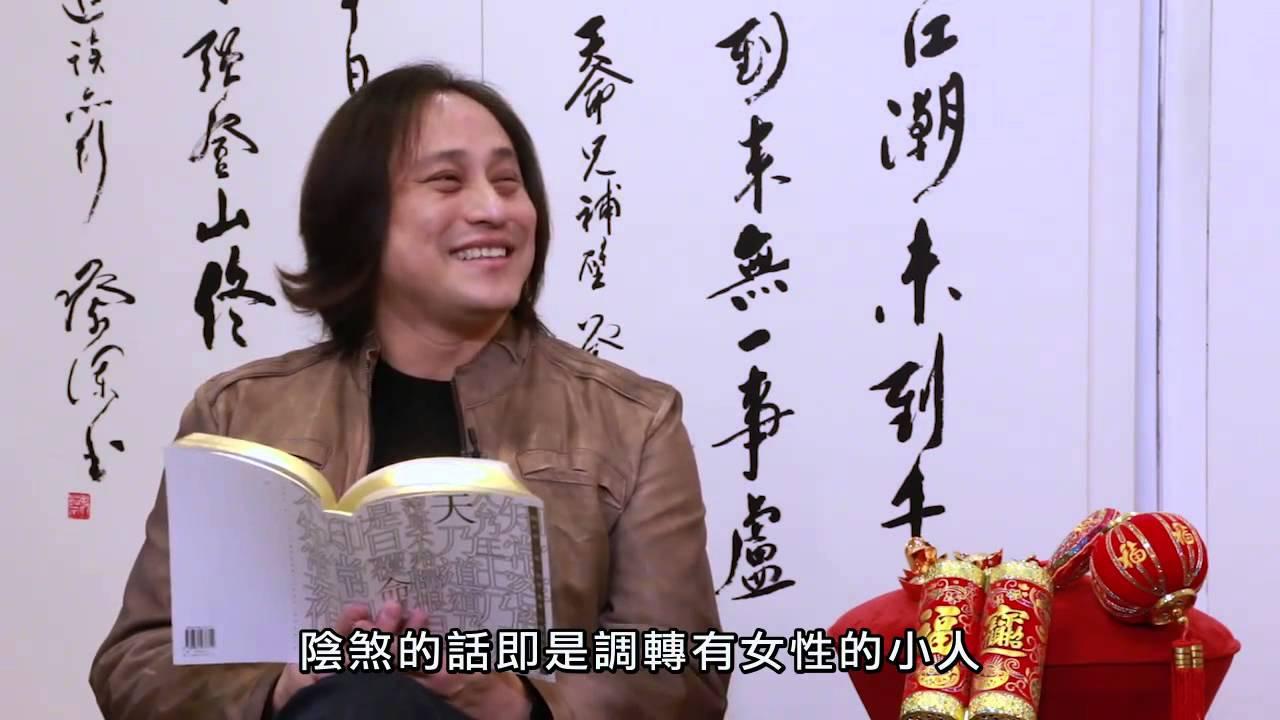 【2014馬年十二生肖運程-肖羊】楊天命-RoadShow 路訊網 - YouTube