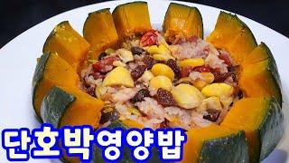 단호박영양밥만드는법 단호박영양밥만들기