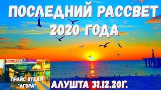 Алушта 31 12 20г ПОСЛЕДНИЙ РАССВЕТ 2020 ГОДА ОТЕЛЬ АГОРА ПРАЙС благоустройствоулицпарка