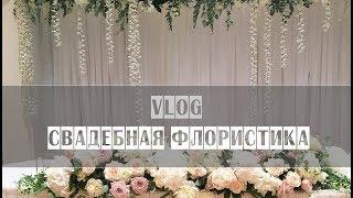 VLOG // Флористика на свадьбу 250 человек // lifestyle