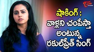I Will Kill Such Person On The Spot | Rakul Preet I Will Kill Such Person On The Spot | #RakulPreet