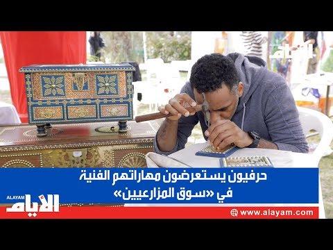 حرفيون يستعرضون مهاراتهم  الفنية في «سوق المزارعيين»  - 17:54-2019 / 2 / 16