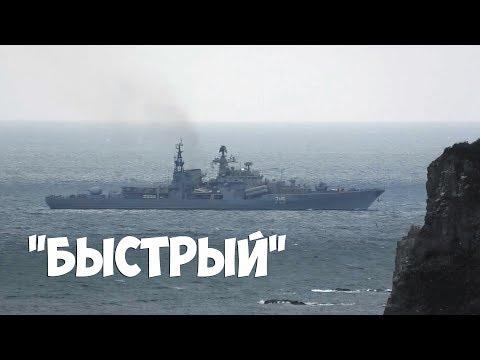 """Эсминец """"Быстрый"""" возвращается с учений / Владивосток /"""